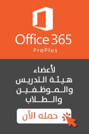 حزمة مايكروسوفت أوفيس مجانية للمنسوبين والطلاب